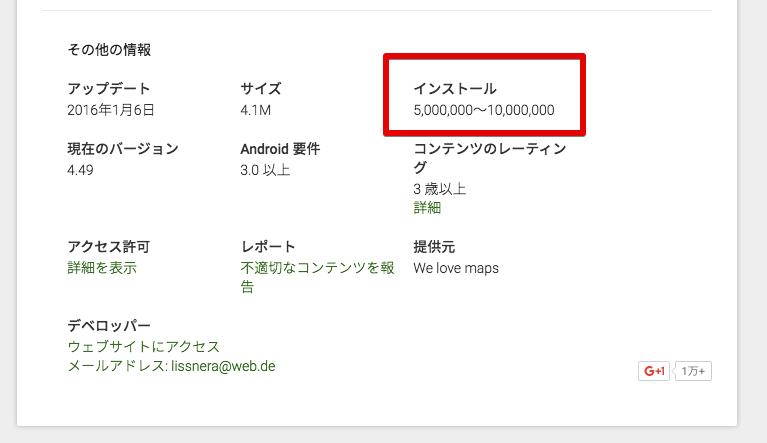 アプリページの下段に表示されています