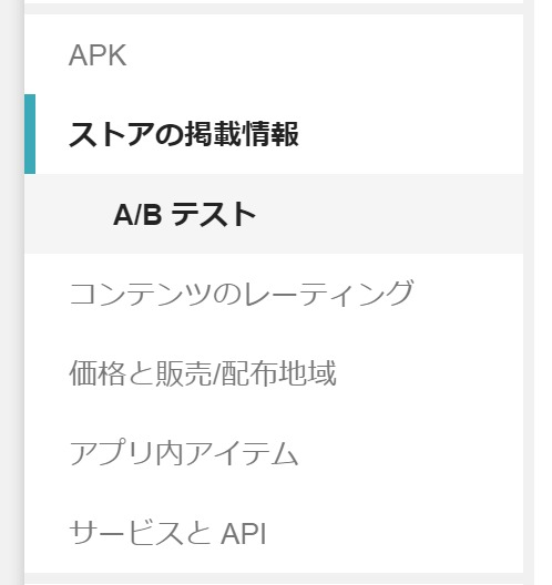 GooglePlay ABテストメニュー
