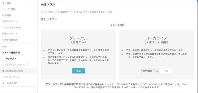 GooglePlay ABテスト タイプ選択